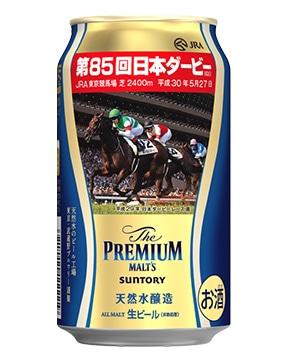 【数量限定】ザ・プレミアム・モルツ〈'18 日本ダービー記念缶〉350ml×24缶