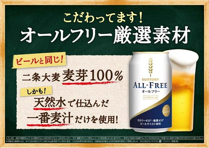 こだわってます!オールフリー厳選素材 ビールと同じ!二条大麦麦芽100% しかも!天然水で仕込んだ一番麦汁だけを使用!