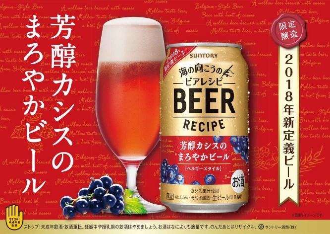 限定醸造 2018年新定義ビール 芳醇カシスのまろやかビール
