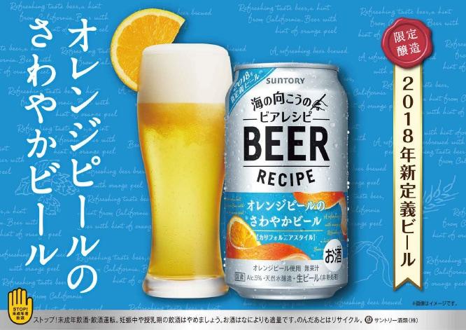 限定醸造 2018年新定義ビール オレンジピールのさわやかビール