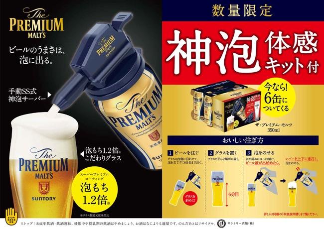 【数量限定】ザ・プレミアム・モルツ350ml×6缶 神泡体感キット(『手動SS式神泡サーバー』&『泡持ち1.2倍グラス』付き)