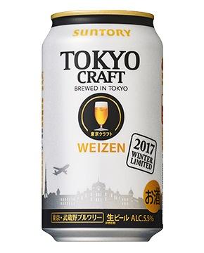 東京クラフト〈ヴァイツェン〉