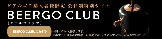 ビアルゴご購入者様限定 会員制特別サイト BEERGO CLUB[ビアルゴクラブ]BEERGO CLUBはこちら ※別サイトへ遷移します。 ※本サイトは製品の裏面に記載されたシリアルナンバーの入力が必要です。