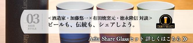 Arita Share Glassセット 詳しくはこちら