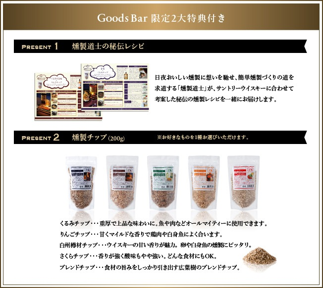 Goods Bar 限定2大特典付き