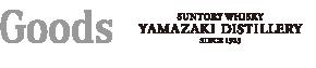 Goods SUNTORY WHISKY YAMAZAKI DISTILLERY SINCE 1923