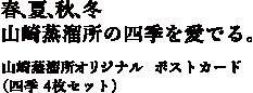 春、夏、秋、冬 山崎蒸溜所の四季を愛でる。山崎蒸溜所オリジナル ポストカード(四季4枚セット)