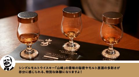 シングルモルトウイスキー「山崎」の香味の秘密やモルト原酒の多彩さが存分に感じられる、特別な体験になりますよ!