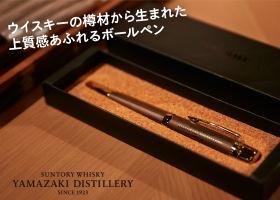 ウイスキーの樽材から生まれた上質感あふれるボールペン