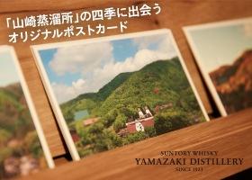 「山崎蒸溜所」の四季に出会う山崎蒸溜所オリジナルポストカード(四季 4枚セット)