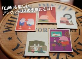 「山崎」を愉しむアンクルトリスの表情に注目!