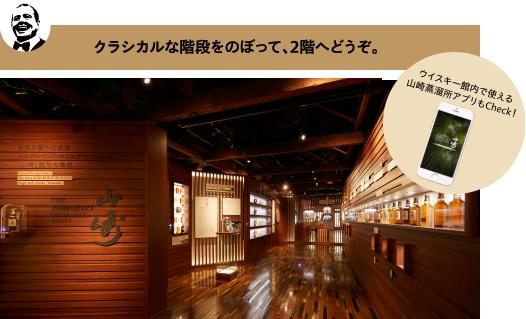 クラシカルな階段をのぼって、2階へどうぞ。 ウイスキー館内で使える 山崎蒸溜所アプリもCheck!