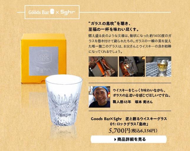 Goods Bar×Sghr 匠と創るウイスキーグラス 01:ロックグラス「息吹」