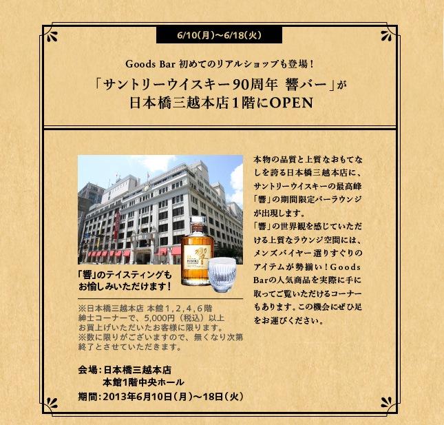 サントリーウイスキー90周年 響きバー が日本橋三越本店1階にOPEN