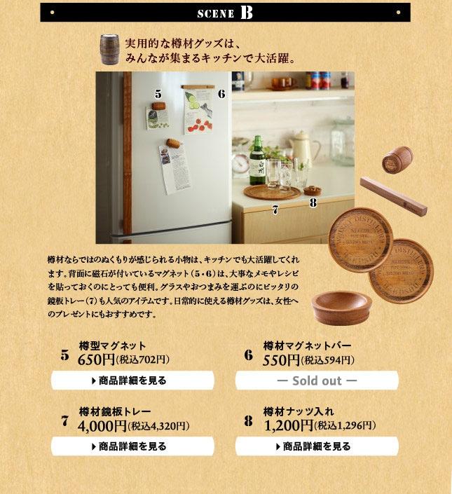 実用的な樽材グッズは、みんなが集まるキッチンで大活躍。樽型マグネット樽材マグネットバー樽材鏡板トレー樽材ナッツ入れ