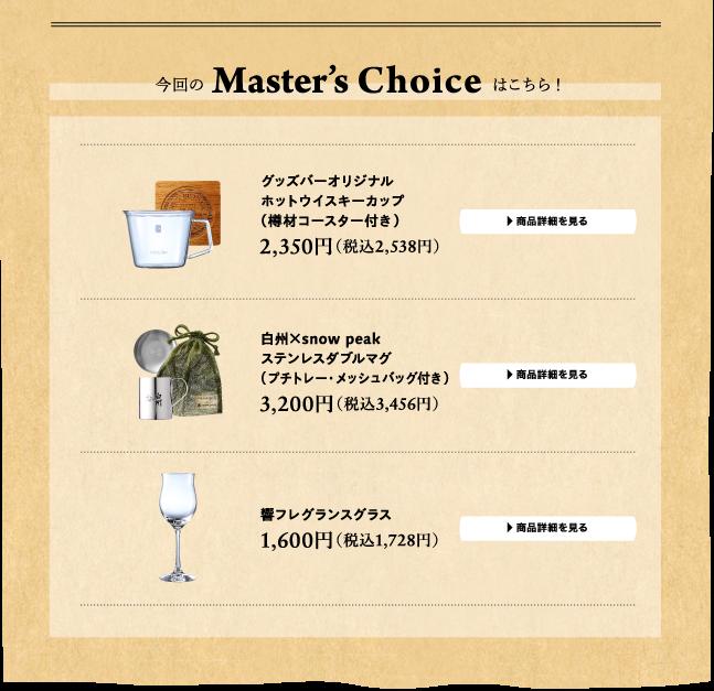 今回のMaster's Choiceはこちら!