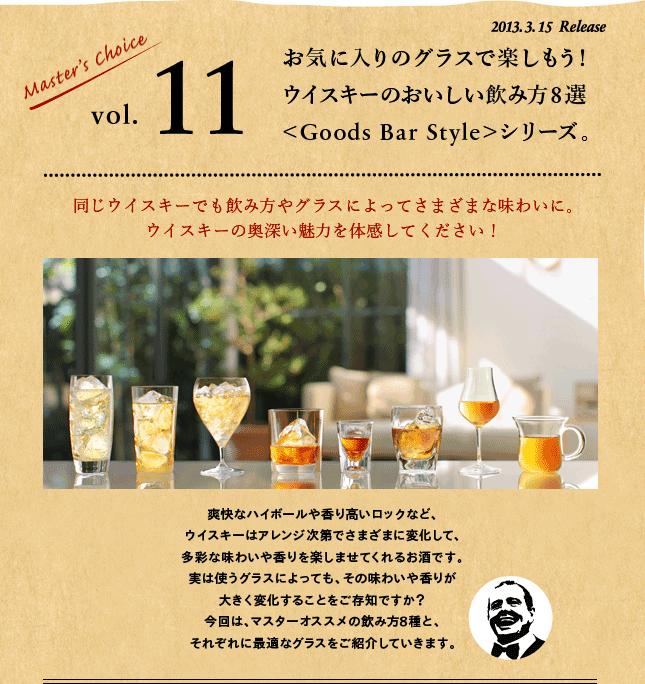 お気に入りのグラスで楽しもう!ウィスキーのおいしい飲み方8選