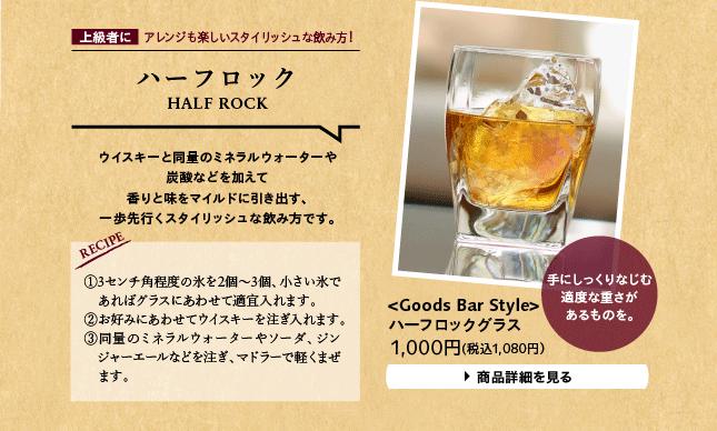 〈Goods Bar Style〉ハーフロックグラス