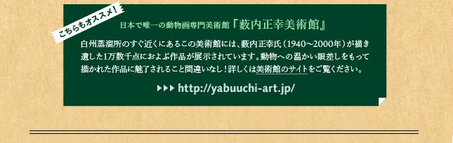 日本で唯一の動物画専門美術館 『薮内正幸美術館』