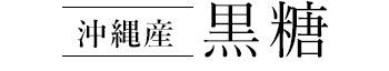 沖縄産 黒糖