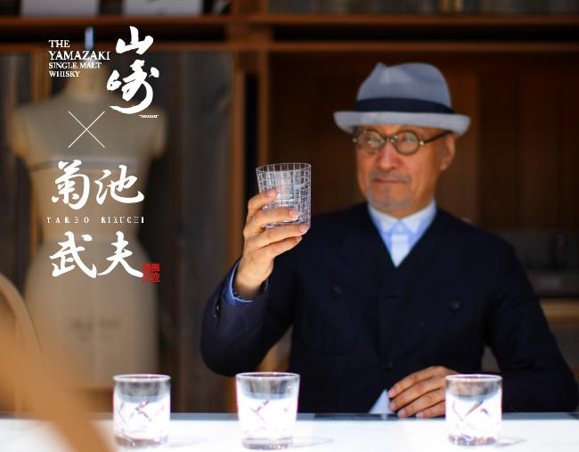 山崎×タケオキクチ クリスタルロックグラス〈名入れVer.〉