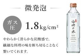 サントリー 山崎の水<微発泡>