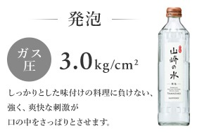 サントリー 山崎の水<発泡>