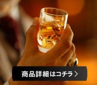 山崎×タケオキクチ クリスタルショットグラス商品ページ