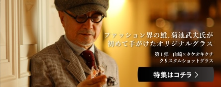 山崎×タケオキクチ クリスタルショットグラス特集ページ
