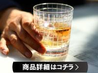 山崎×タケオキクチ クリスタルロックグラス 商品ページ