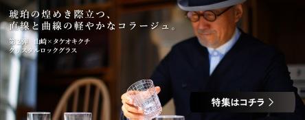 山崎×タケオキクチ クリスタルロックグラス 特集ページ