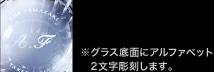 山崎×タケオキクチ クリスタルロックグラス<イニシャル入り>