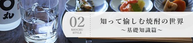 SHOCHU STYLE02 知って愉しむ焼酎の世界〜基礎知識篇〜