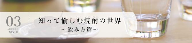 SHOCHU STYLE03 知って愉しむ焼酎の世界〜飲み方篇〜