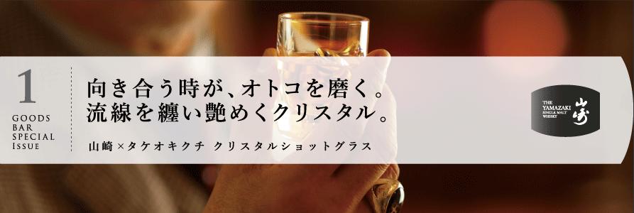 18GOODS BAR SPECIAL ISSUE 琥珀の香りを包む、技と想いの結晶 山崎×タケオキクチ 香り愉しむフレグランスグラス
