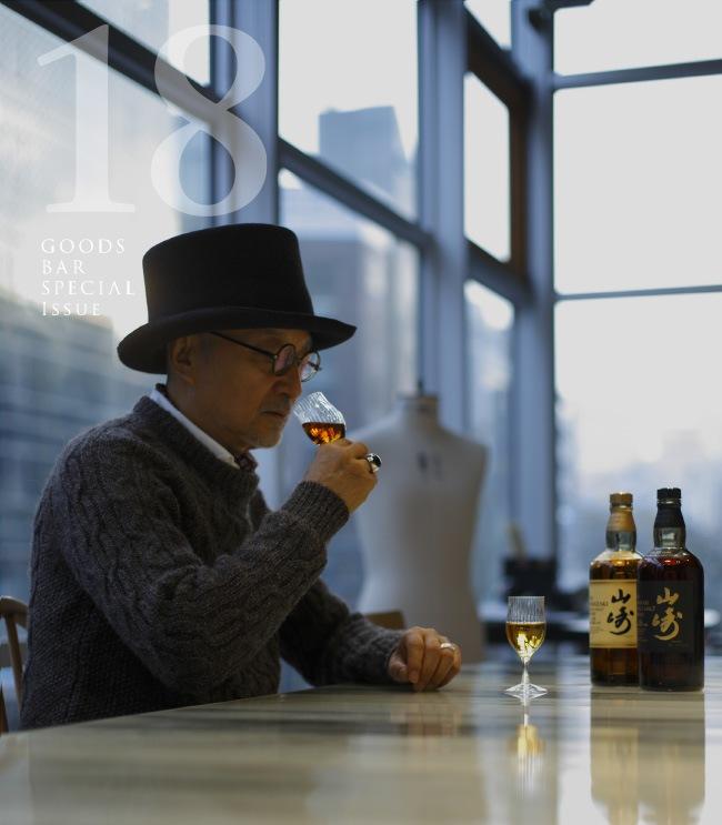 山崎×タケオキクチ 香り愉しむフレグランスグラス