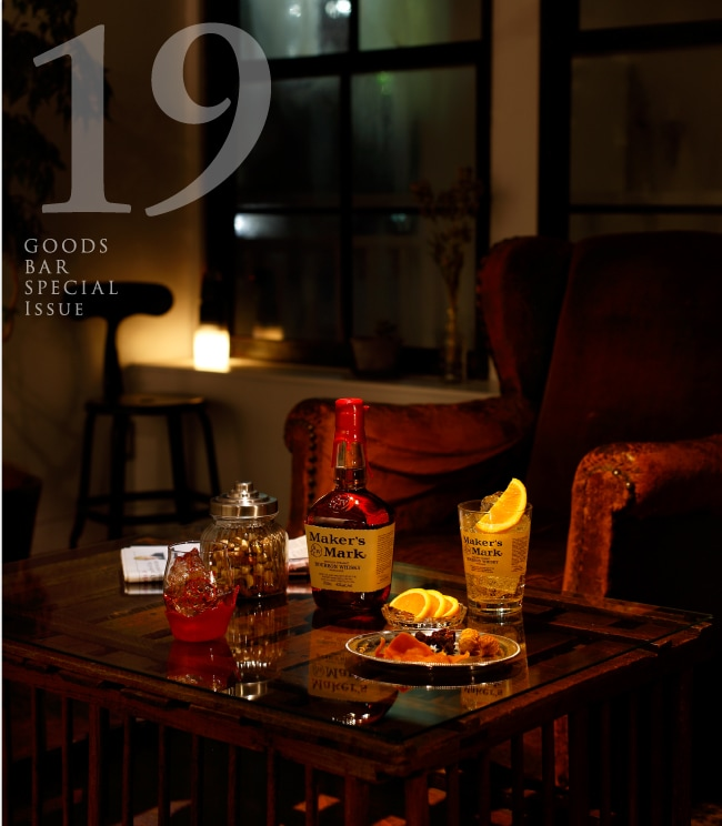 19 GOODS BAR SPECIAL ISSUE