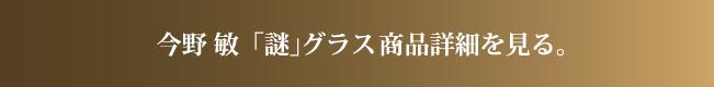 今野 敏「謎」グラス商品詳細を見る。