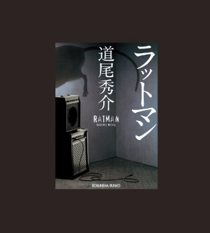 『ラットマン』著者:道尾 秀介(光文社文庫)