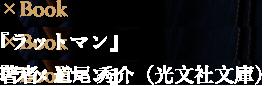 ×Book 『ラットマン』著者:道尾 秀介(光文社文庫)