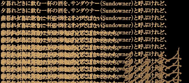 夕暮れどきに飲む一杯の酒を、サンダウナー(Sundowner)と呼ぶけれど、誰もが夕暮れどきに一息つけるわけではない。もし手の中に、自分だけの夕陽を見ることができたら。そんな気持ちを込めたグラスです。