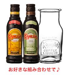 カルーアミルク瓶 トライアルセットB