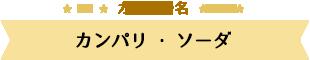 カンパリ・ソーダ