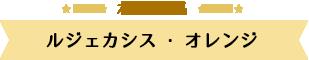 ルジェカシス・オレンジ