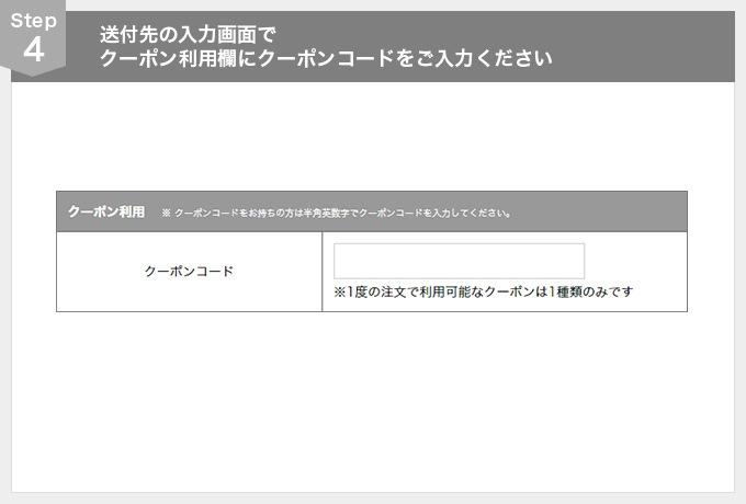 Step4 送付先の入力画面でクーポン利用欄にクーポンコードをご入力ください