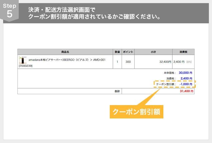 Step5 決済・配送方法選択画面でクーポン割引額が適用されているかご確認ください。