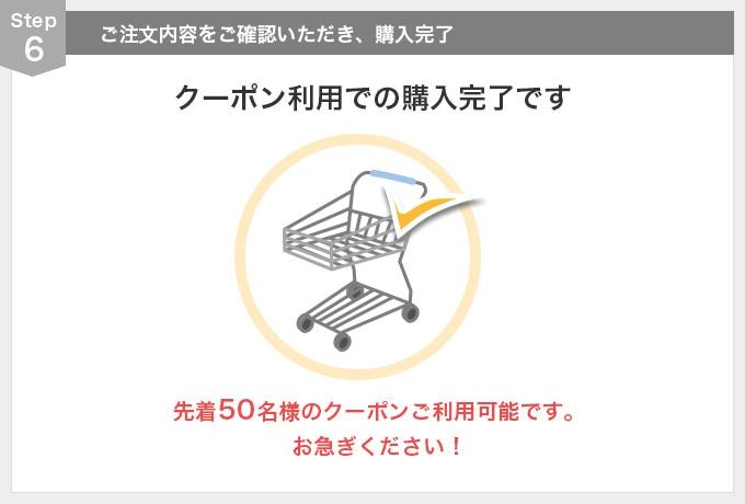 Step6 ご注文内容をご確認いただき、購入完了