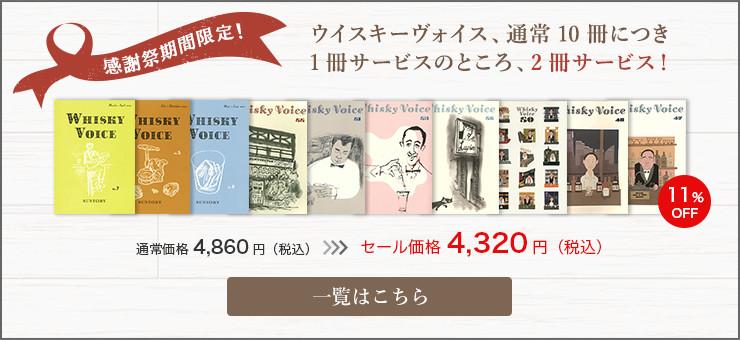 「ウイスキーヴォイス」 超お得なまとめ買い 通常10冊につき、1冊分割引のところ、2冊分割引!