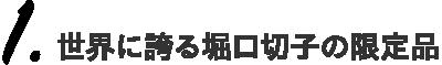 1.世界に誇る堀口切子の限定品