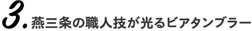 3.燕三条の職人技が光るビアタンブラー